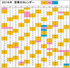 2016calender(kwm)
