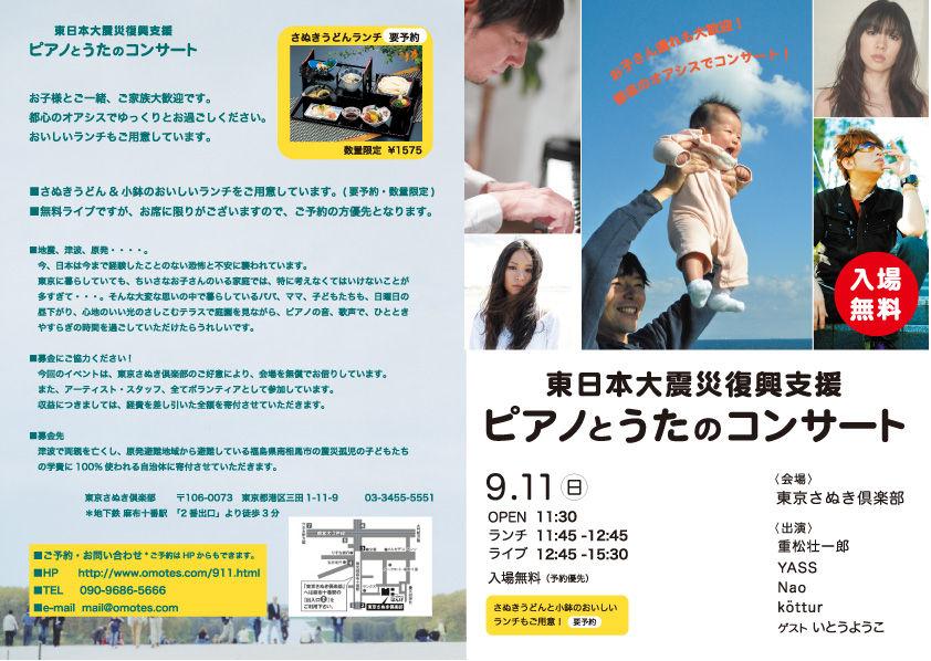 110911_sanuki_A
